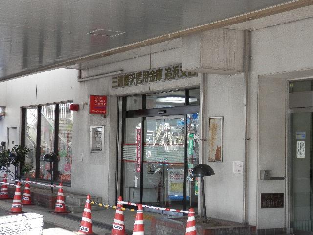 かながわ信用金庫 追浜支店の画像