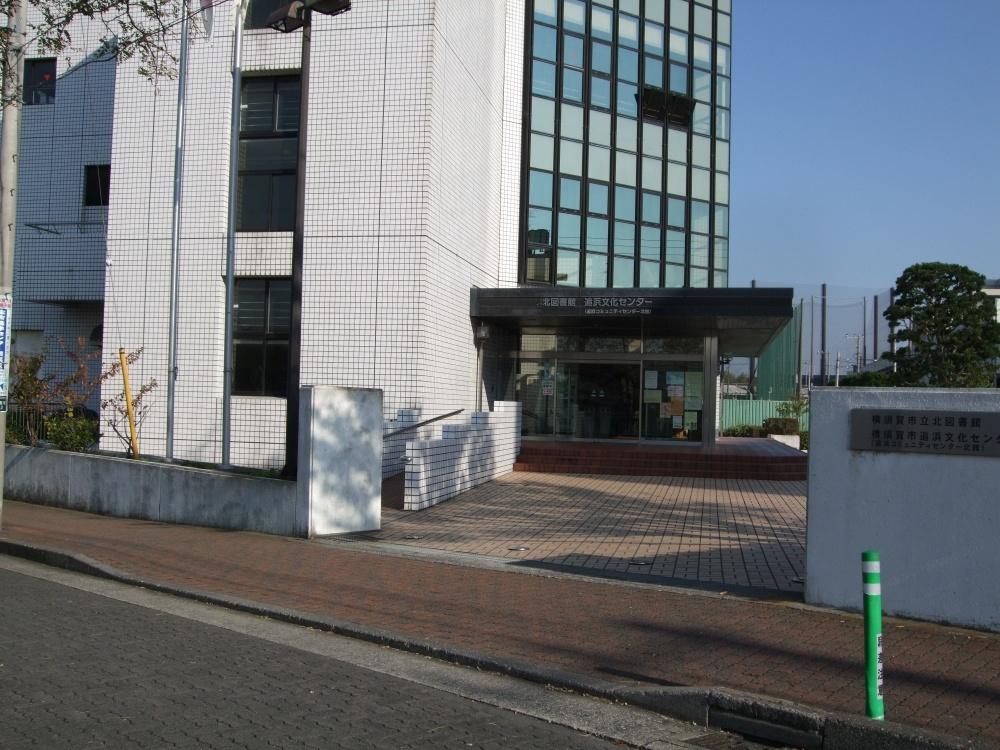 横須賀市役所 教育委員会事務局北図書館の画像