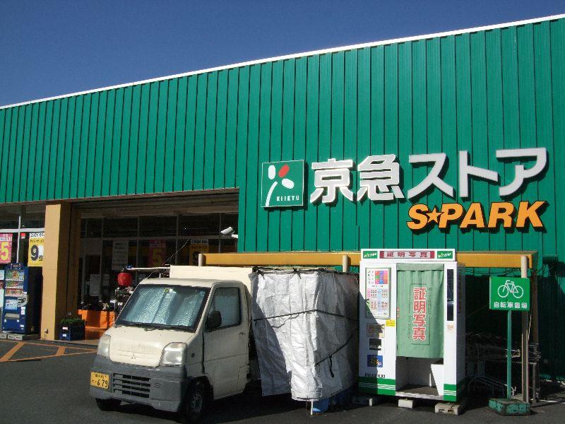 スパーク浦郷店の画像