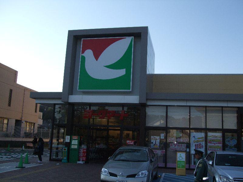 ヨークマート六浦店の画像