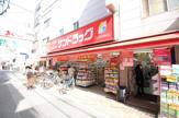 サンドラック 東尾久店