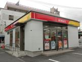 ニューデイズ尾久店