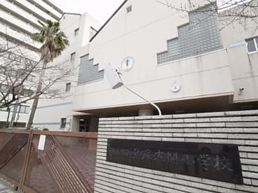 神戸市立 兵庫大開小学校の画像1