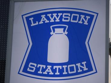 ローソン LS 南茨木駅前の画像1