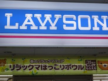 ローソン LS 総持寺駅前の画像3