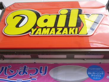 デイリーヤマザキ茨木永代町店の画像1
