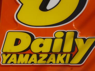 デイリーヤマザキ茨木永代町店の画像2