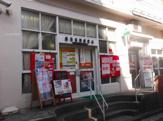 横浜富岡郵便局