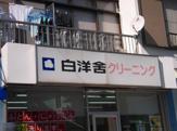 白洋舎クリーニング富岡サービス店