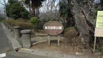 東花田原公園