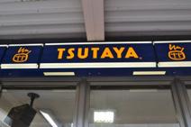 TSUTAYA 王子公園駅前店