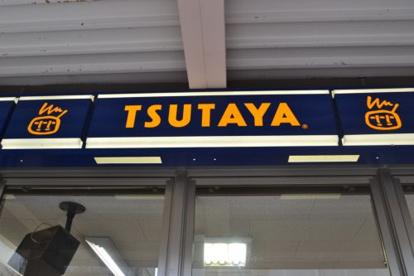 TSUTAYA 王子公園駅前店の画像1