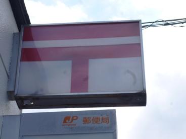 茨木大池郵便局の画像4