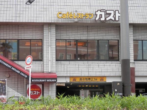 ガスト 横須賀汐入店の画像