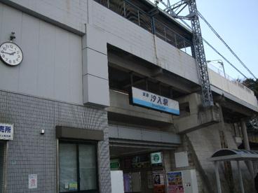 京浜急行電鉄(株) 汐入駅の画像1