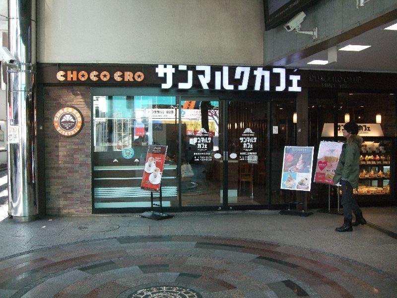 サンマルクカフェ 横須賀三笠商店街店の画像