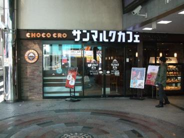 サンマルクカフェ 横須賀三笠商店街店の画像1