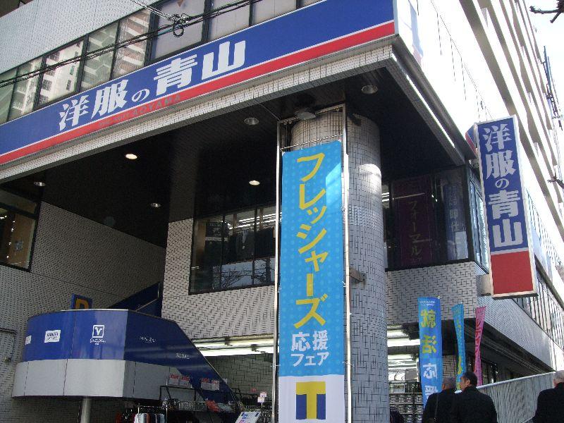 洋服の青山横須賀中央店の画像