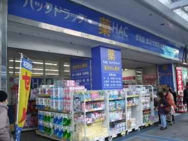 ハックドラッグ横須賀中央店の画像1