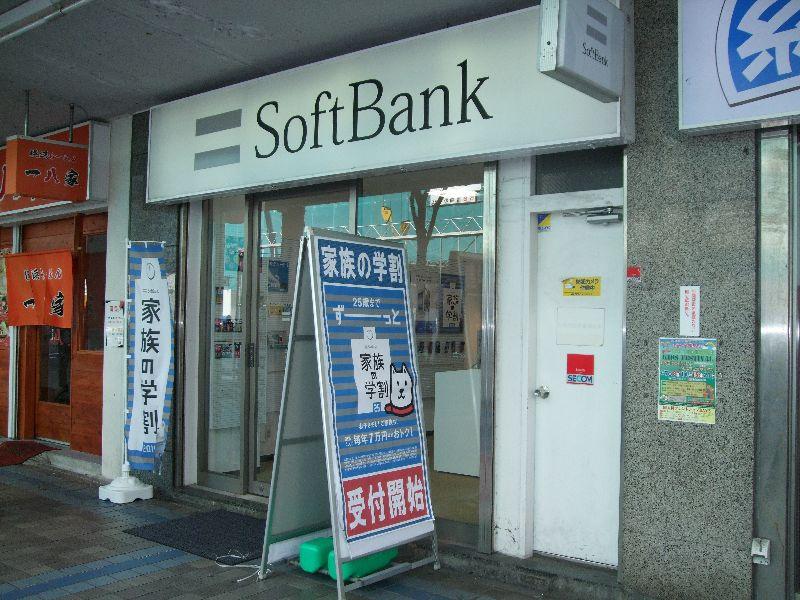 ソフトバンク横須賀の画像