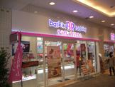 31アイスクリーム・横須賀モアーズシティ店