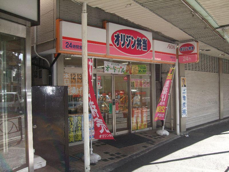 オリジン弁当 京急汐入店の画像