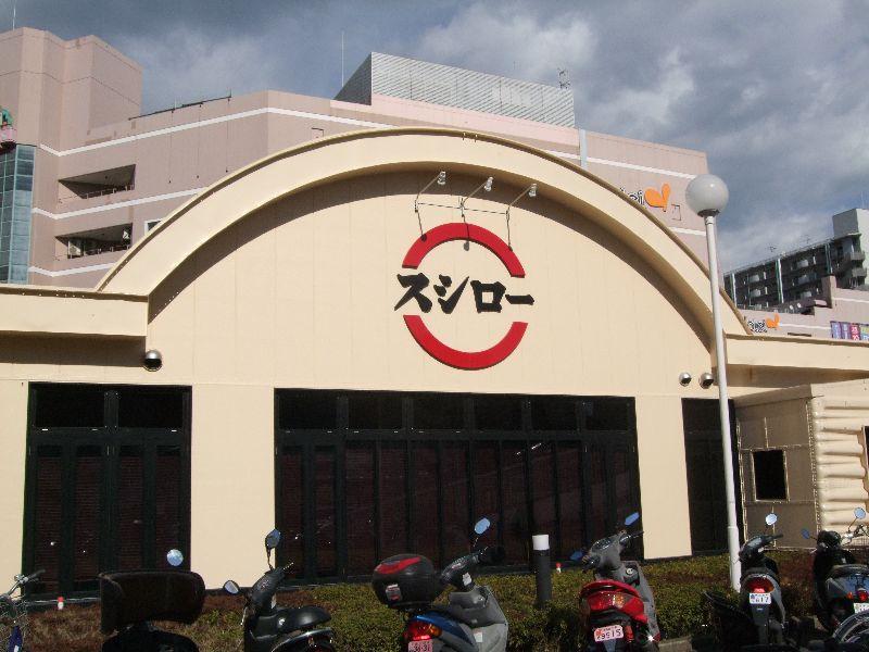 スシロー ショッパーズプラザ横須賀店の画像