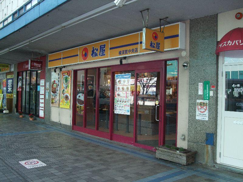 松屋 横須賀中央店の画像