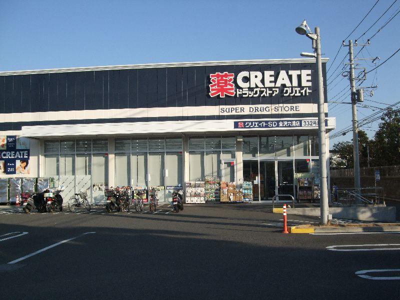 クリエイトS・D金沢六浦店の画像
