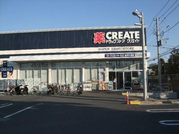 クリエイトS・D金沢六浦店の画像1