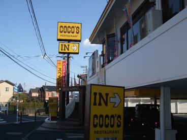 ココス 金沢八景店の画像1