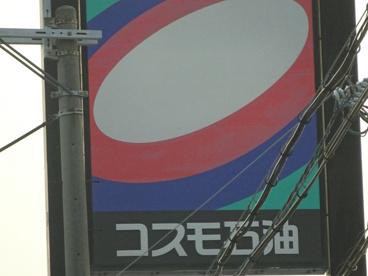コスモ石油・販売(株)京阪カンパニーセルフステーション万博北営業所の画像1