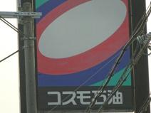 コスモ石油販売(株) 京阪カンパニーセルフステーション真砂SS