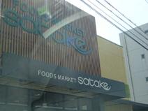 フードマーケットサタケ茨木西駅前店