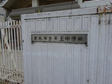 茨木市立天王中学校の画像1