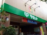 サミットストア 井荻駅前店