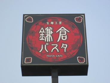鎌倉パスタ 倉敷店の画像2
