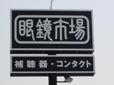 眼鏡市場 倉敷大高店の画像2
