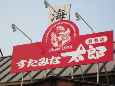 すたみな太郎 倉敷店の画像2