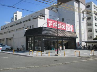 フレスコ 水尾店の画像1