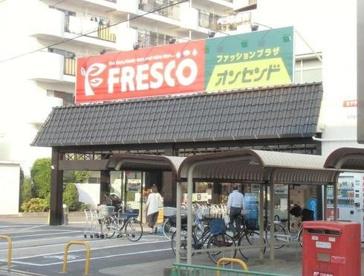 フレスコ 水尾店の画像2