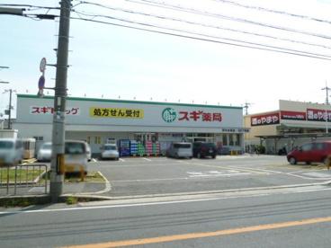 スギドラック茨木水尾店の画像1