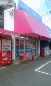エコクリーン大宮三橋店の画像1