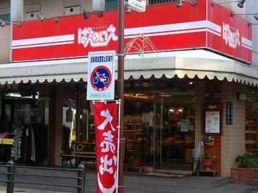 ぱんのいえ八尾店の画像1
