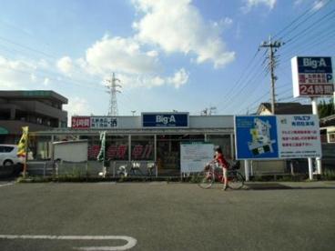 ビッグ・エー 三橋店の画像2