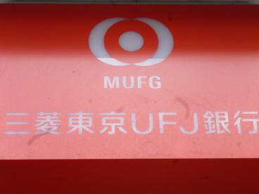 三菱東京UFJ銀行・茨木支店の画像1