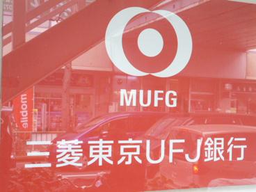 三菱東京UFJ銀行・茨木支店の画像2