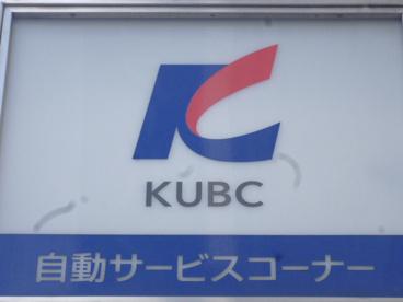 (株)関西アーバン銀行 南茨木支店の画像2