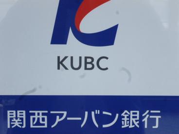 (株)関西アーバン銀行 茨木支店の画像1