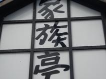家族亭茨木店